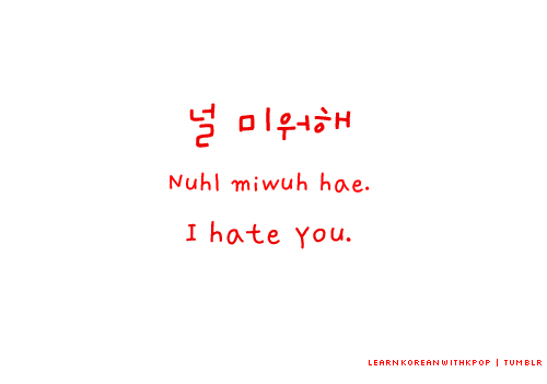 how to say my life in korean